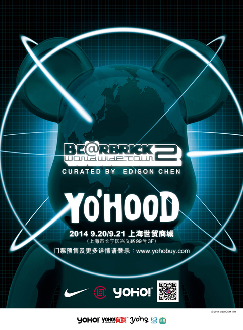 BE@RBRICK WORLD WIDE TOUR 2 in 上海
