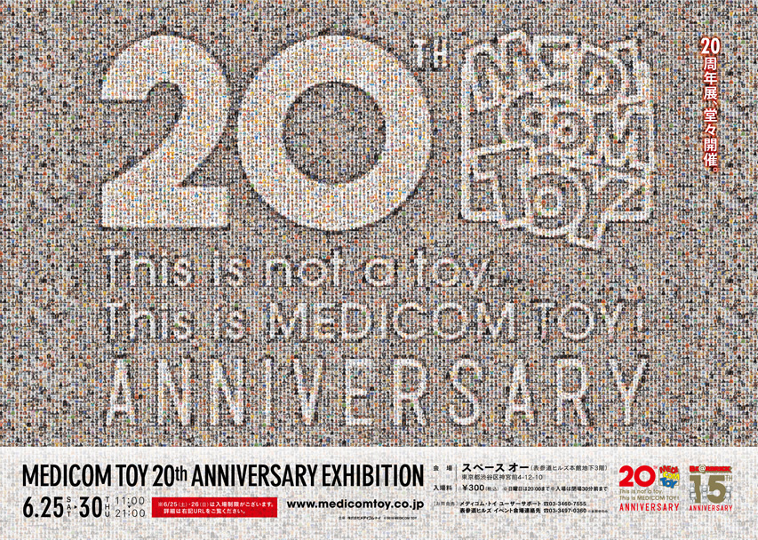 MEDICOM TOY 20th ANNIVERSARY EXHIBITION 開催のお知らせ