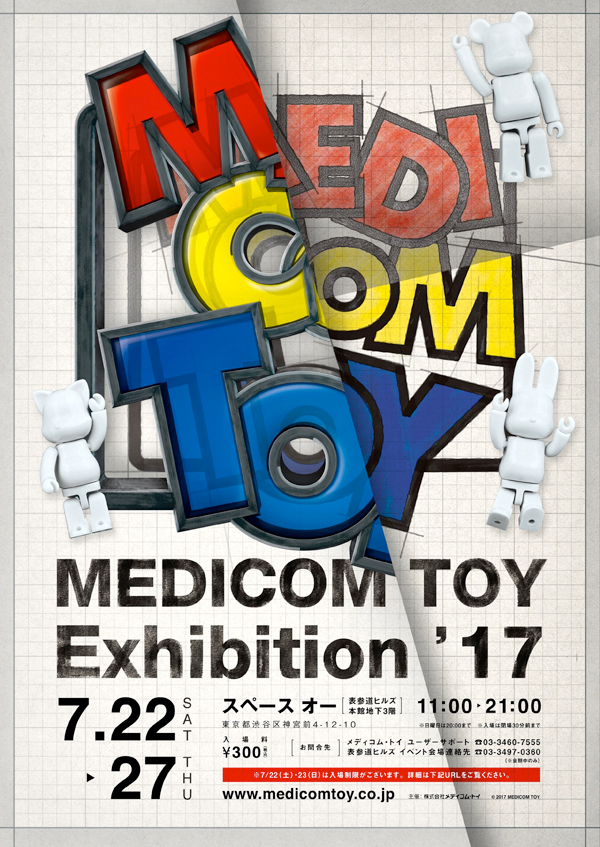 MEDICOM TOY EXHIBITION '17 開催のお知らせ