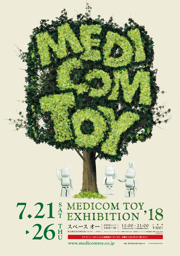 MEDICOM TOY EXHIBITION '18 開催のお知らせ
