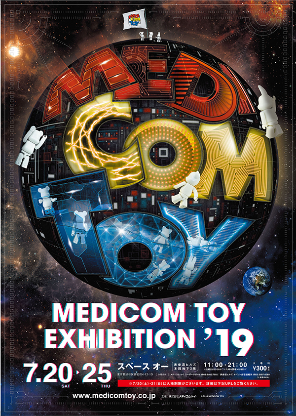 MEDICOM TOY EXHIBITION '19 開催のお知らせ