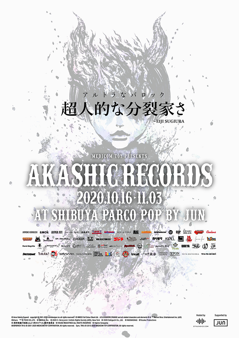 MEDICOM TOY PRESENTS『AKASHIC RECORDS』開催のお知らせ